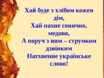 Хай буде з хлібом кожен дім, Хай пахне сонячно, медово, А поруч з ним – струм...