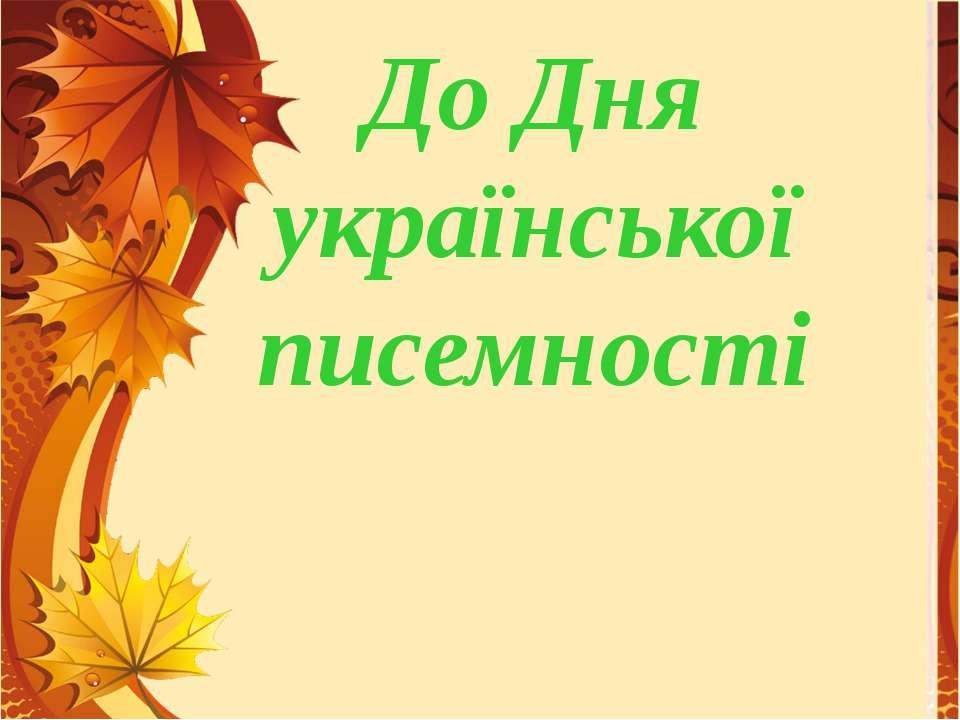 До Дня української писемності