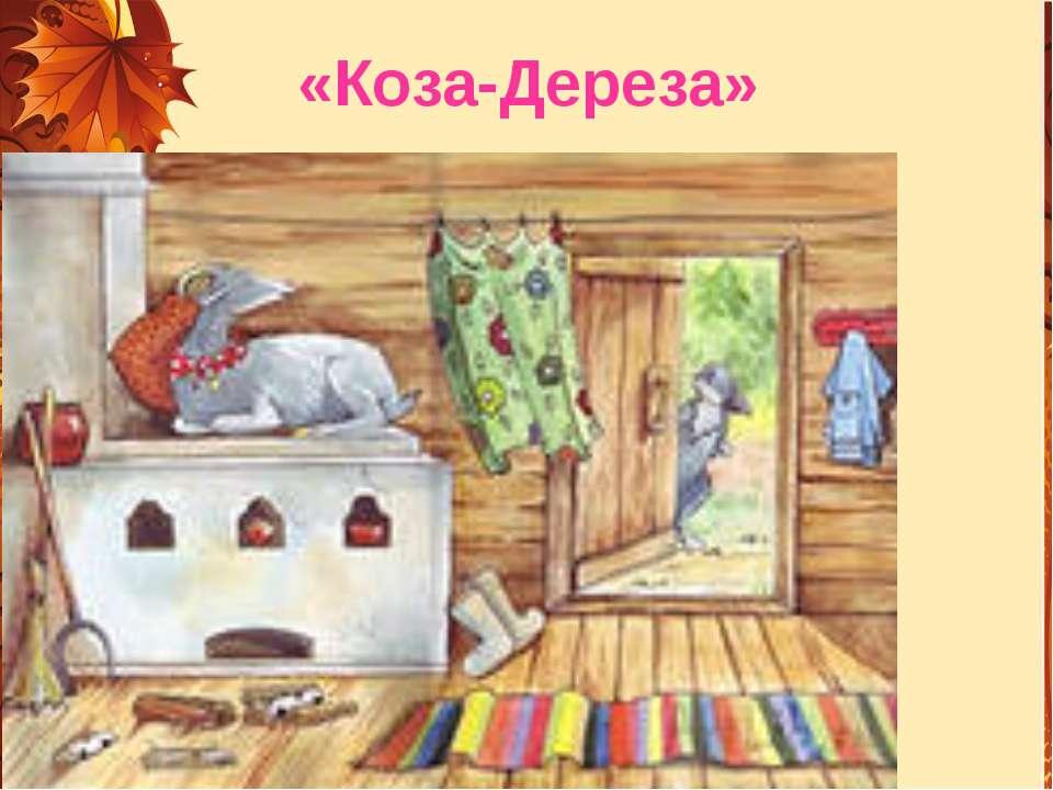 «Коза-Дереза»