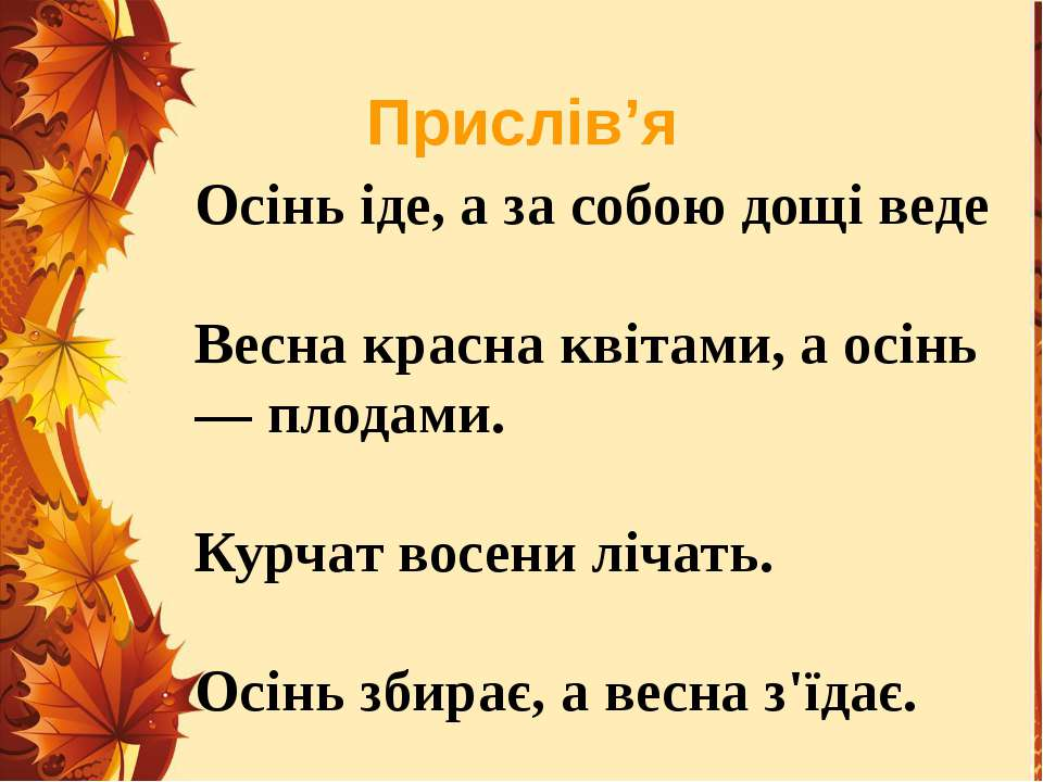 Прислів'я Осінь іде, а за собою дощі веде Весна красна квітами, а осінь — пло...