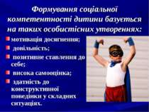 Формування соціальної компетентності дитини базується на таких особистісних у...