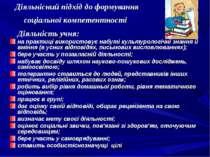 Діяльнісний підхід до формування соціальної компетентності Діяльність учня: н...