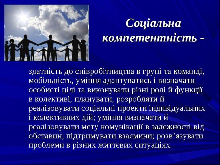 Соціальна компетентність - здатність до співробітництва в групі та команді, м...