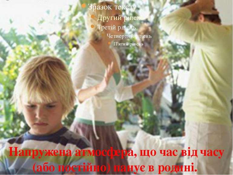 Напружена атмосфера, що час від часу (або постійно) панує в родині.