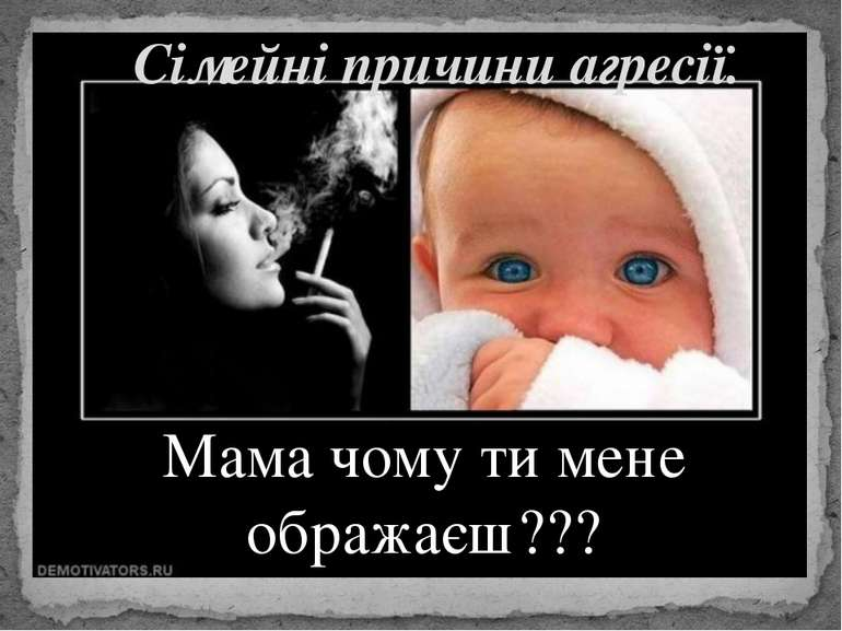 Сімейні причини агресії. Мама чому ти мене ображаєш???
