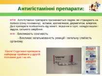 Антигістамінні препарати: «+» Антигістамінні препарати призначаються людям, я...