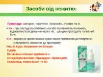 Засоби від нежитю: Приклади: санорин, нафтизін, галазолін, отривін та ін. «+»...