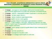 Існує 10 порад, розроблених міжнародною групою лікарів, дієтологів і психоло...