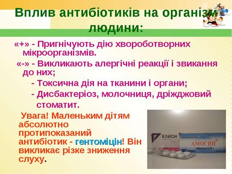 Вплив антибіотиків на організм людини: «+» - Пригнічують дію хвороботворних м...