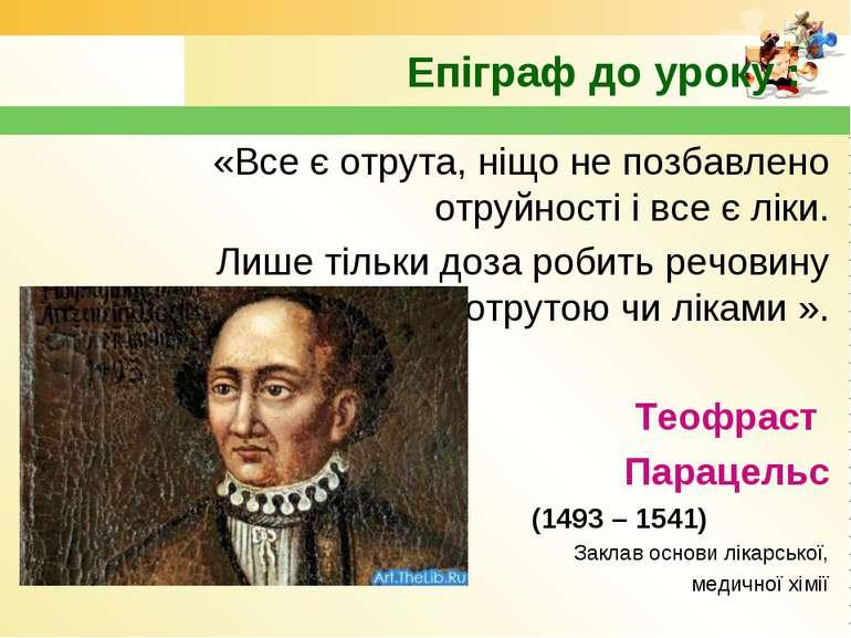 Епіграф до уроку : «Все є отрута, ніщо не позбавлено отруйності і все є ліки....