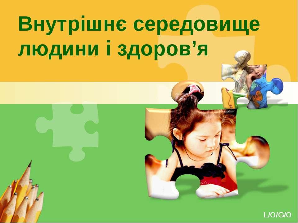Внутрішнє середовище людини і здоров'я L/O/G/O