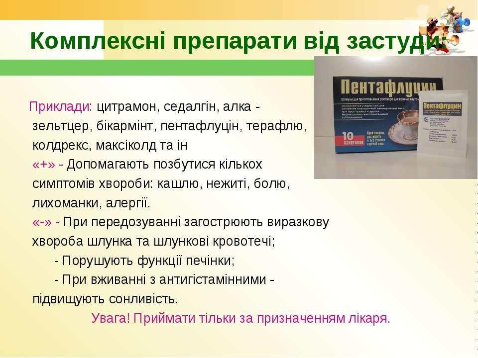 Комплексні препарати від застуди: Приклади: цитрамон, седалгін, алка - зельтц...