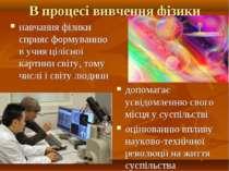 В процесі вивчення фізики навчання фізики сприяє формуванню в учня цілісної к...