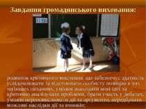 Завдання громадянського виховання: розвиток критичного мислення, що забезпечу...