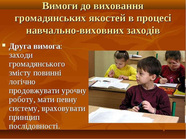 Вимоги до виховання громадянських якостей в процесі навчально-виховних заході...