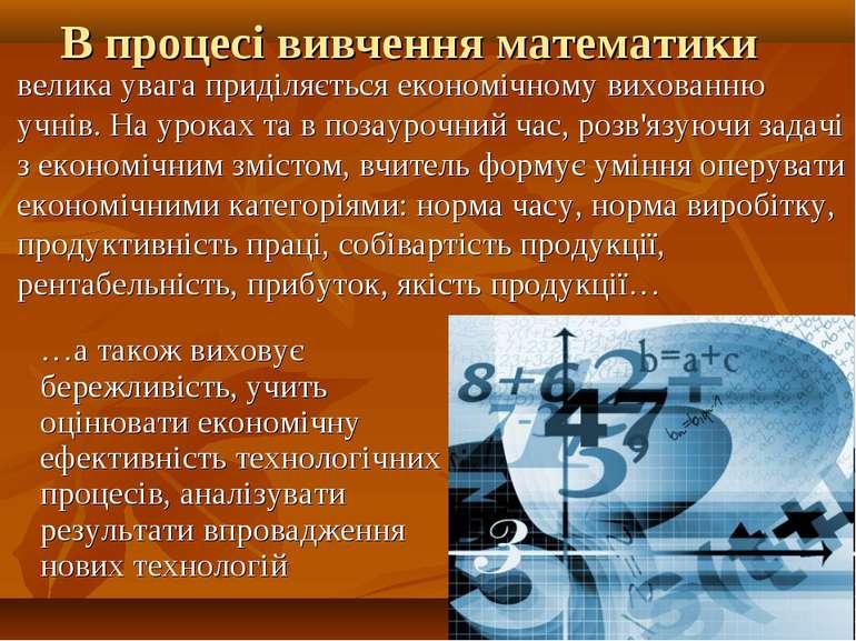 В процесі вивчення математики велика увага приділяється економічному вихованн...