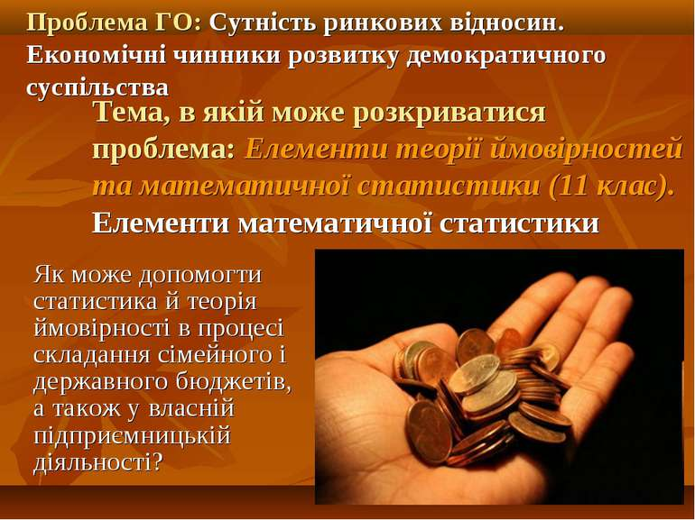 Проблема ГО: Сутність ринкових відносин. Економічні чинники розвитку демократ...