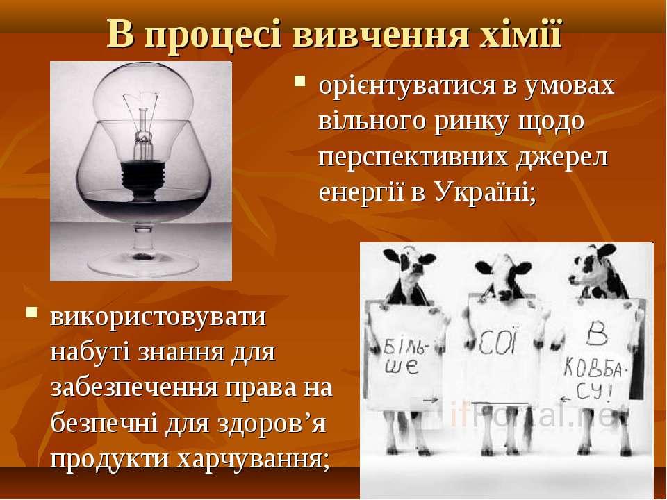 В процесі вивчення хімії орієнтуватися в умовах вільного ринку щодо перспекти...