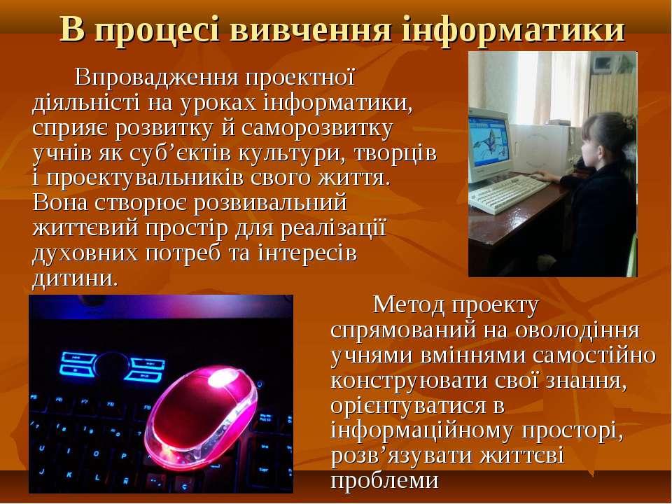В процесі вивчення інформатики Впровадження проектної діяльністі на уроках ін...
