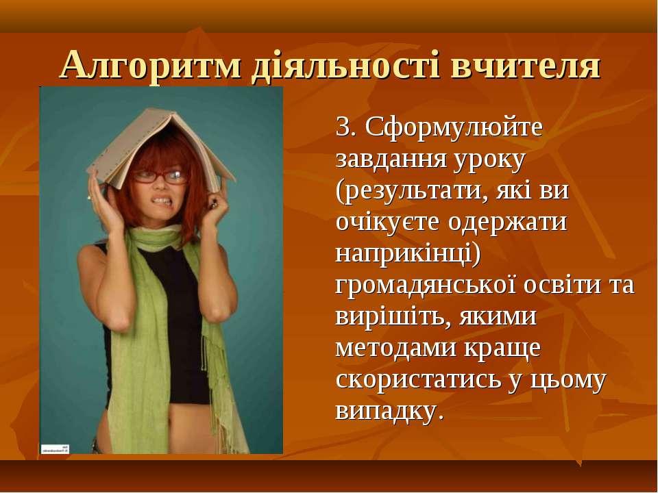 Алгоритм діяльності вчителя 3. Сформулюйте завдання уроку (результати, які ви...