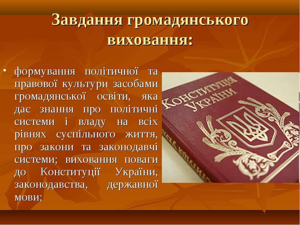 Завдання громадянського виховання: формування політичної та правової культури...