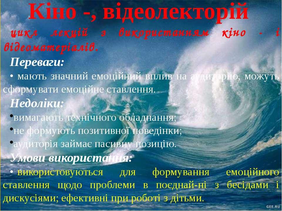 Кіно -, відеолекторій цикл лекцій з використанням кіно - і відеоматеріалів. П...