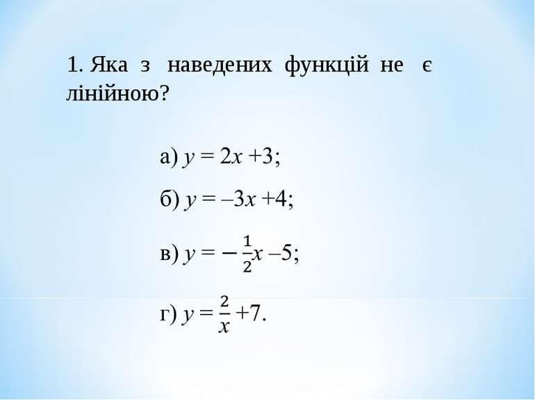 1. Яка з наведених функцій не є лінійною?