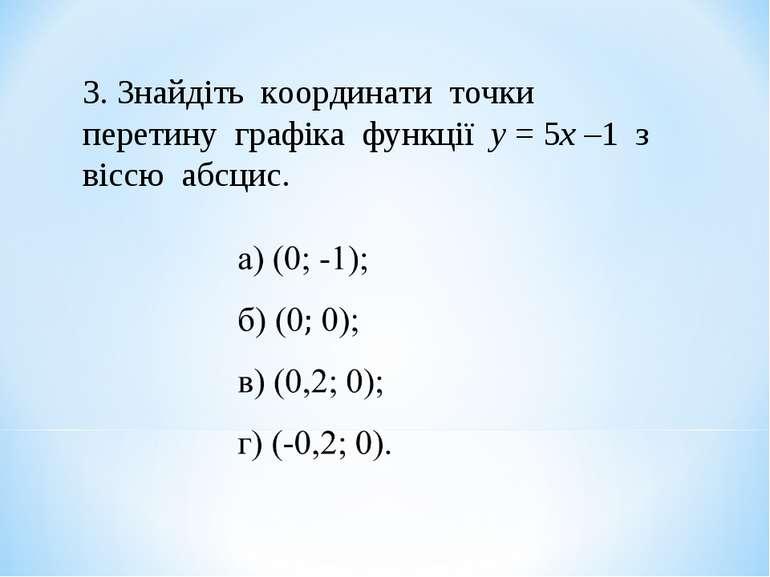 3. Знайдіть координати точки перетину графіка функції у = 5х –1 з віссю абсцис.