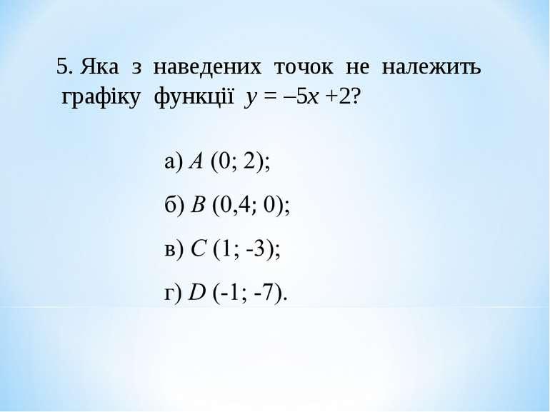 5. Яка з наведених точок не належить графіку функції у = –5х +2?