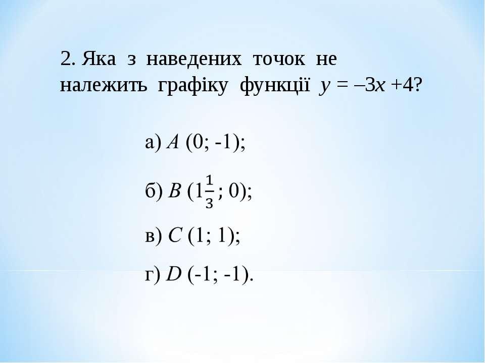 2. Яка з наведених точок не належить графіку функції у = –3х +4?