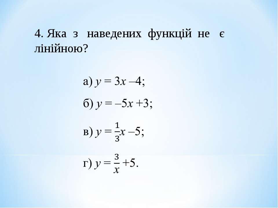 4. Яка з наведених функцій не є лінійною?