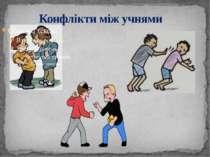 Конфлікти між учнями