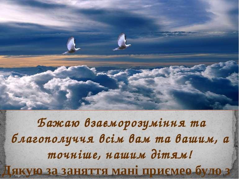 Бажаю взаєморозуміння та благополуччя всім вам та вашим, а точніше, нашим діт...