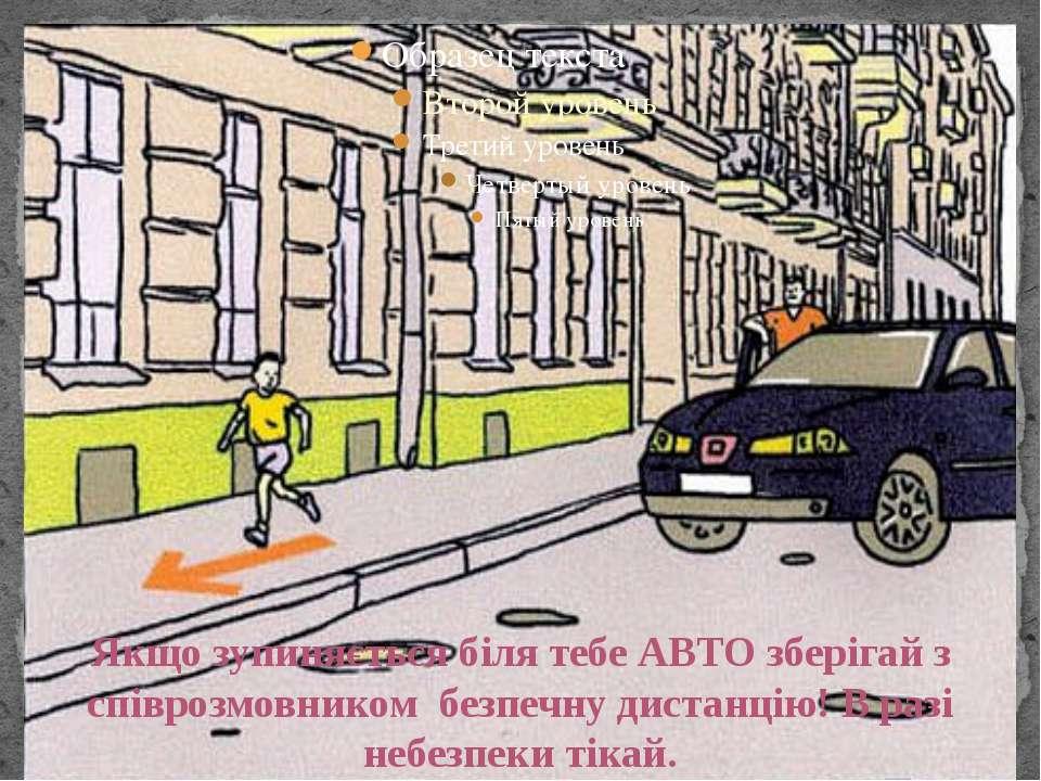 Якщо зупиняється біля тебе АВТО зберігай з співрозмовником безпечну дистанцію...