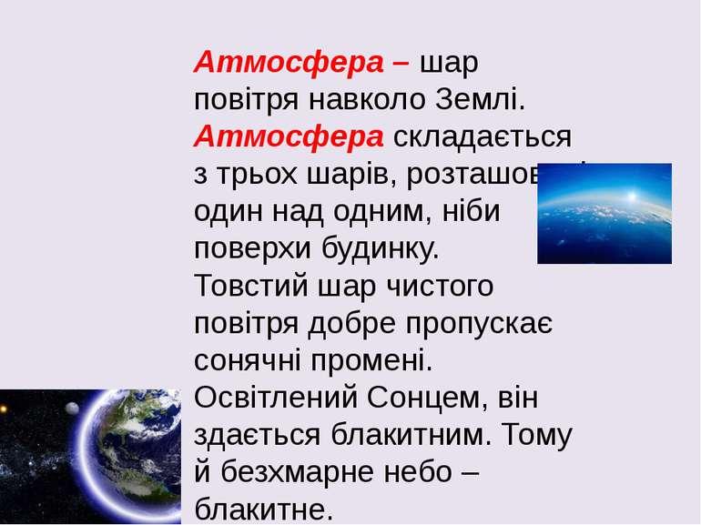 Атмосфера – шар повітря навколо Землі. Атмосфера складається з трьох шарів, р...