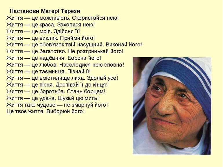 Настанови Матері Терези Життя — це можливість. Скористайся нею! Життя — це кр...
