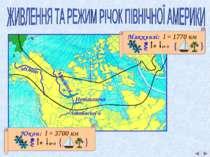 Невільнича Атабаска Маккензі: l = 1770 км Маккензі Юкон Юкон: l = 3700 км F F...
