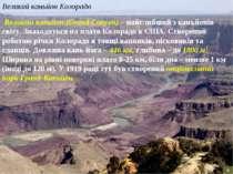 Великий каньйон Колорадо Великий каньйон (Grand Canyon) – найглибший з каньйо...
