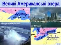 (82,1 тис. км2) - ІІ (59,6 тис. км2) - ІV р. Ніагара Ніагарський вдсп. (51 м)...