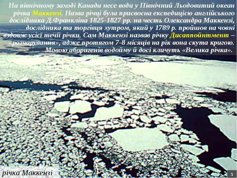 річка Маккензі 5 На північному заході Канади несе води у Північний Льодовитий...