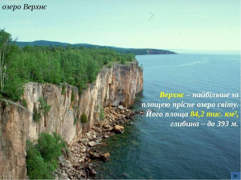 озеро Верхнє Верхнє – найбільше за площею прісне озеро світу. Його площа 84,2...
