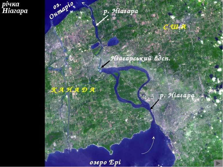 річка Ніагара озеро Ері оз. Онтаріо р. Ніагара Ніагарський вдсп. р. Ніагара К...