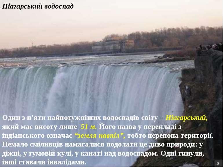Ніагарський водоспад Один з п'яти найпотужніших водоспадів світу – Ніагарськи...
