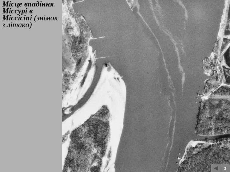 Місце впадіння Міссурі в Міссісіпі (знімок з літака) 3