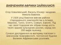 Єгор Ковалевський, Василь Юнкер і академік Микола Вавілов. У 1926 році Вавіло...
