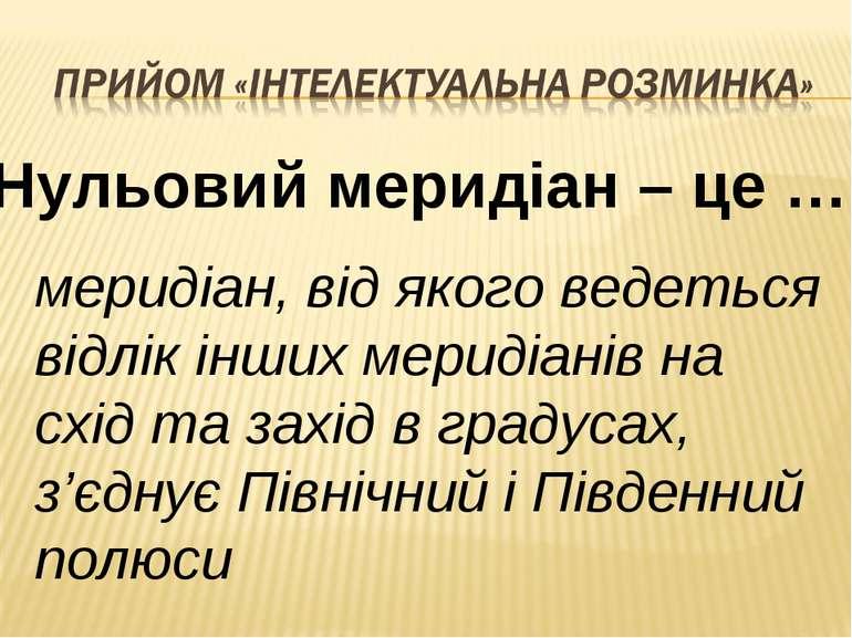 меридіан, від якого ведеться відлік інших меридіанів на схід та захід в граду...