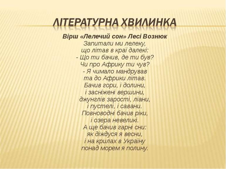 Вірш «Лелечий сон» Лесі Вознюк Запитали ми лелеку, що літав в краї далекі: - ...