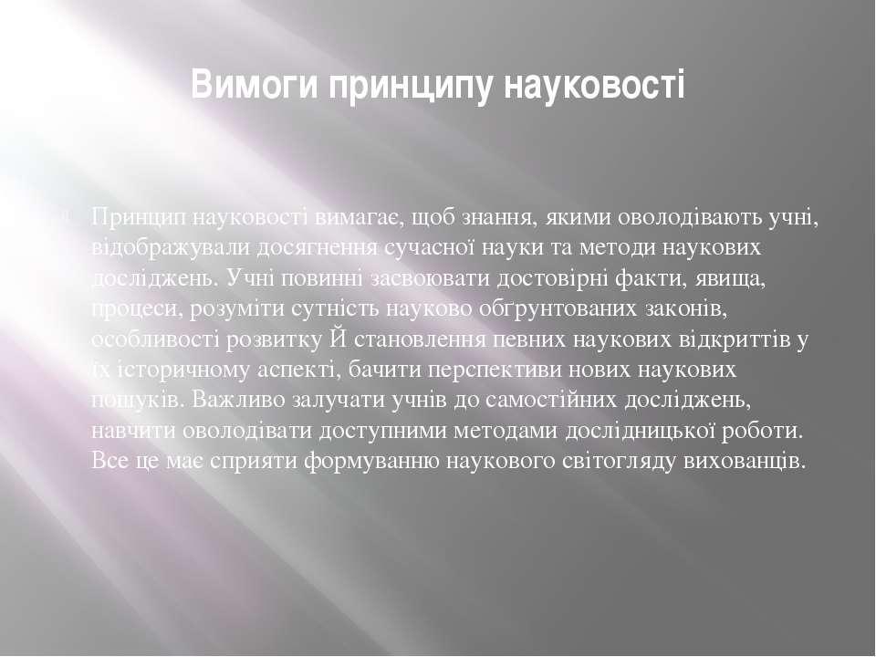 Вимоги принципу науковості Принцип науковості вимагає, щоб знання, якими овол...