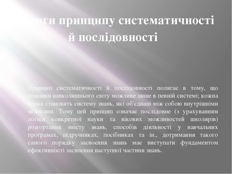 Вимоги принципу систематичності й послідовності Принцип систематичності й пос...