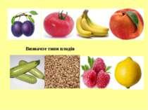Визначте типи плодів